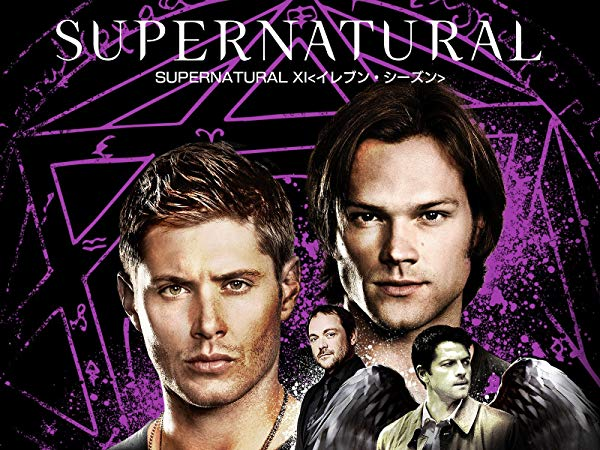スーパーナチュラル/Supernatural シーズン11