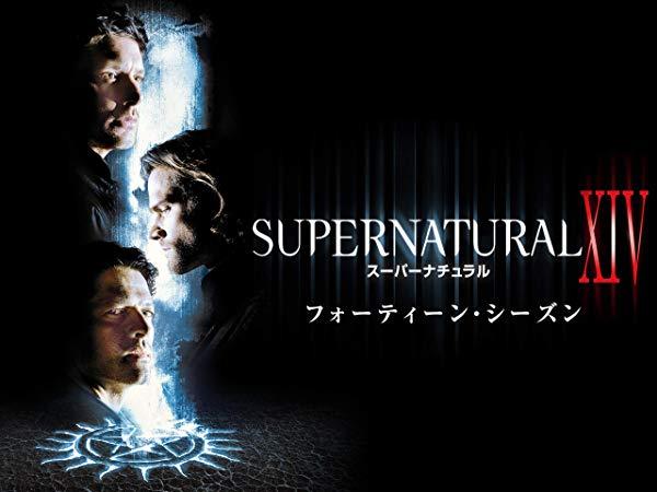 スーパーナチュラル/Supernatural シーズン14