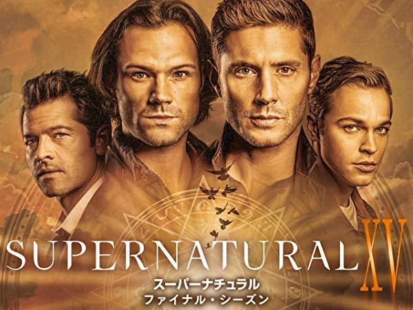 スーパーナチュラル/Supernatural シーズン15