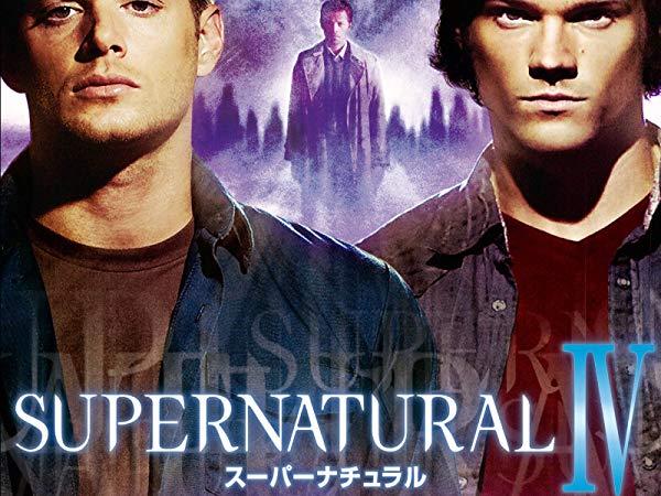 スーパーナチュラル/Supernatural シーズン4