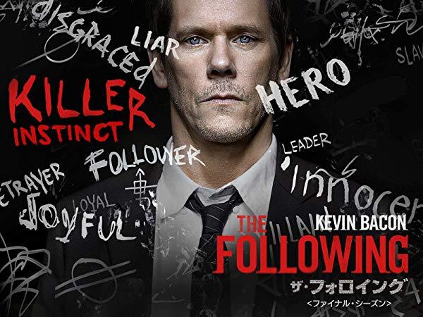 ザ・フォロイング/The Following シーズン3