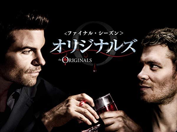 オリジナルズ/The Originals シーズン5
