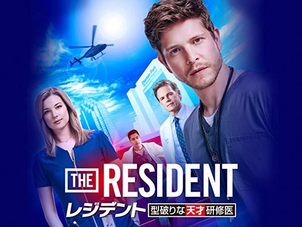 レジデント/The Resident シーズン1