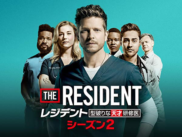 レジデント/The Resident シーズン2