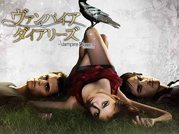 ヴァンパイア・ダイアリーズ/The Vampire Diaries シーズン1