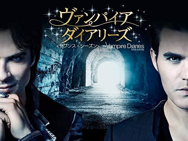 ヴァンパイア・ダイアリーズ/The Vampire Diaries シーズン7
