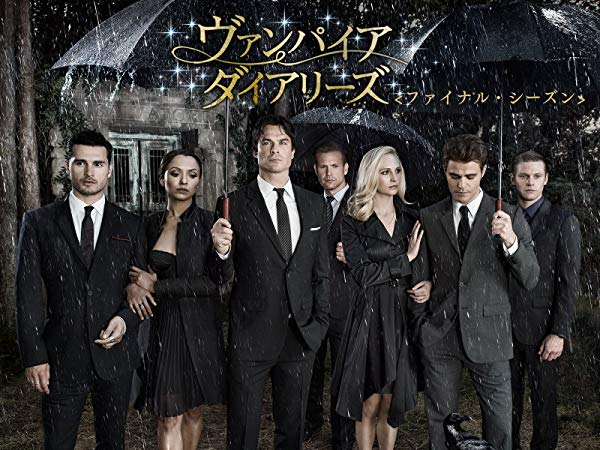 ヴァンパイア・ダイアリーズ/The Vampire Diaries シーズン8