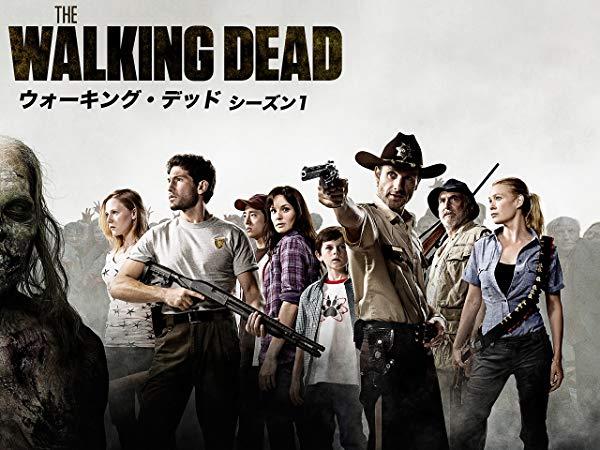 ウォーキング・デッド/The Walking Dead シーズン1