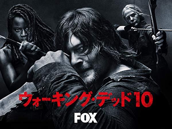 ウォーキング・デッド/The Walking Dead シーズン10