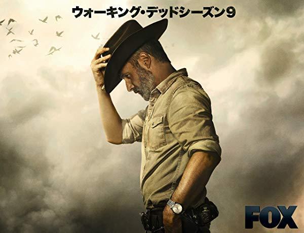 ウォーキング・デッド/The Walking Dead シーズン9