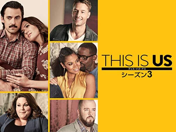 ディス・イズ・アス/This Is Us シーズン3